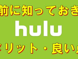 Hulu メリット