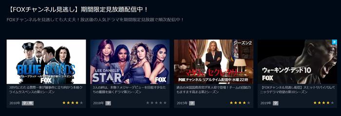 FOXチャンネル hulu U-NEXT