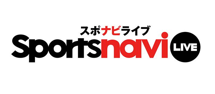 スポナビライブ 評判
