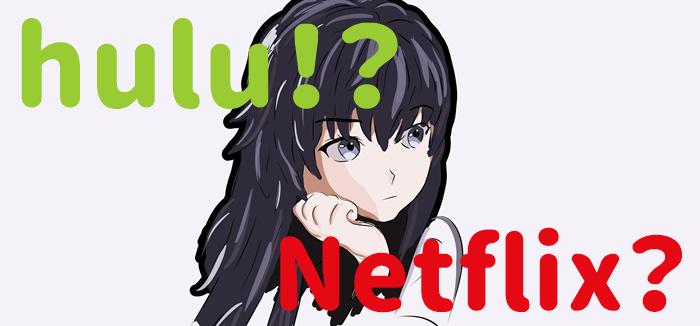 hulu Netflix アニメ
