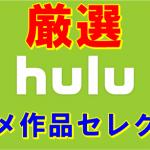 Hulu オススメ 2018