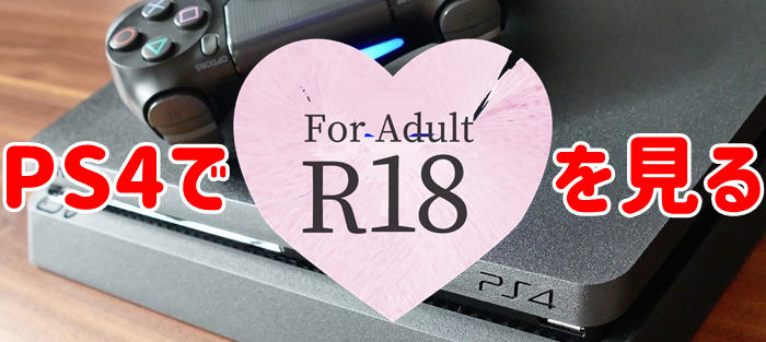 PS4 アダルト