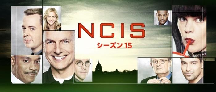 NCISシーズン15 見逃し配信