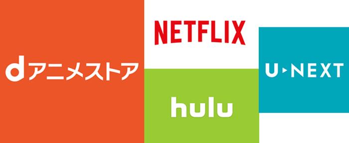 2018 冬アニメ Hulu Netflix Amazon
