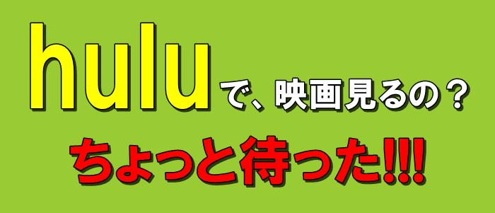 Hulu 映画
