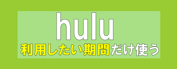 Hulu 再契約