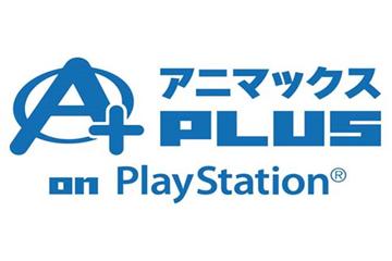 PS4 動画配信サービス オススメ