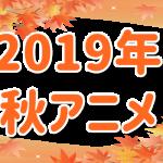 2019 秋アニメ 動画配信