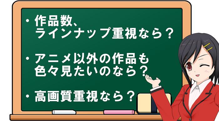 アニメ 見放題 オススメ