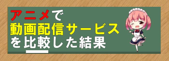 アニメ 見放題