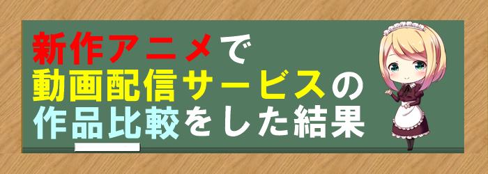 新作アニメ 動画配信