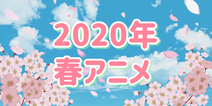 2020 春アニメ 動画配信