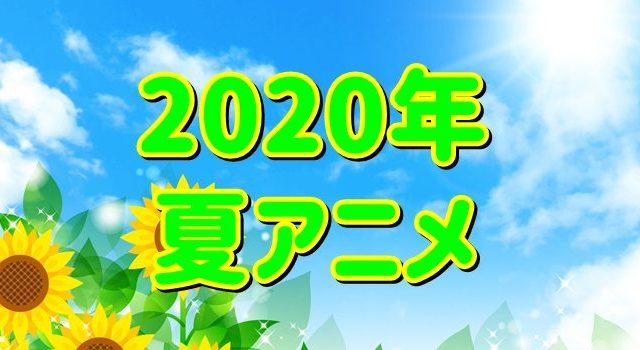 2020 夏アニメ 動画配信
