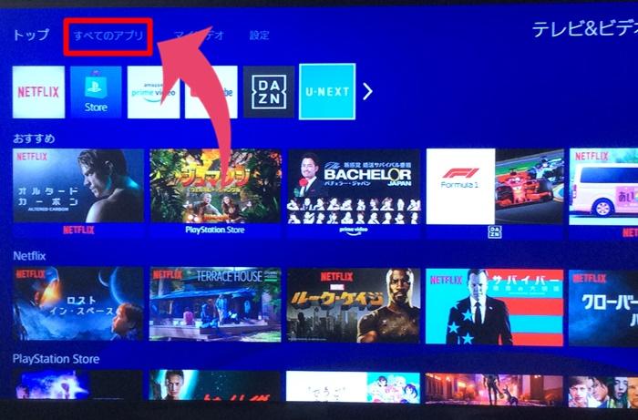 動画配信サービス PS4 オススメ
