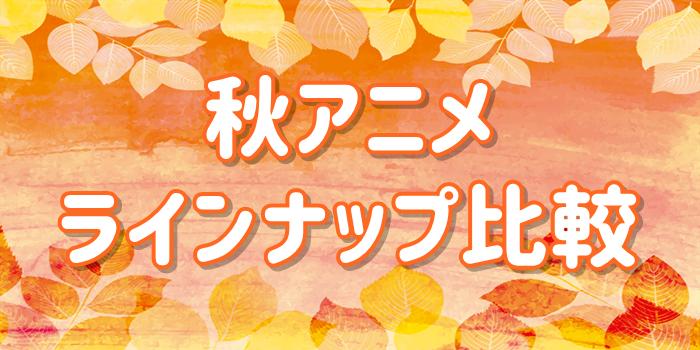 2019 秋アニメ 動画配信 比較