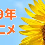 2019 夏アニメ 動画配信