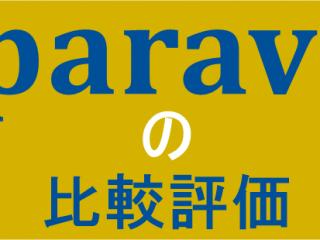パラビParavi 比較評価