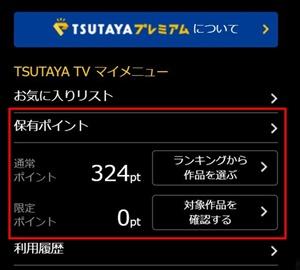 TSUTAYATV動画見放題 ポイント