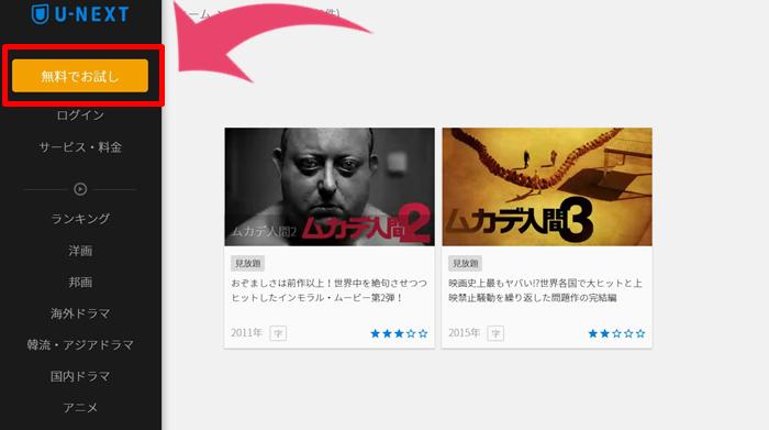 ムカデ人間2 動画 視聴