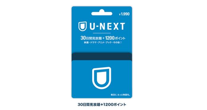 U-NEXT 解約 再契約