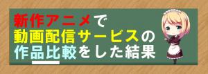 新作アニメ 動画配信 比較