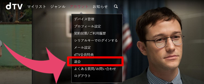 dTV 解約
