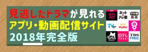見逃したドラマ アプリ