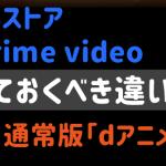プライムビデオチャンネル dアニメストア