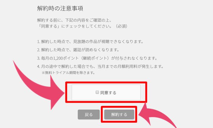 U-NEXT 解約 PC