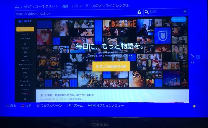 U-NEXT 解約 PS4