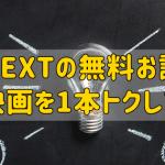 U-NEXT 新作映画 無料