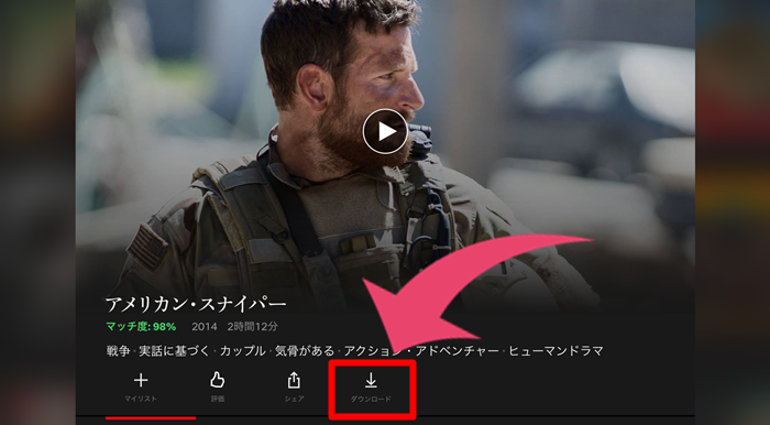 Netflix ダウンロード 方法