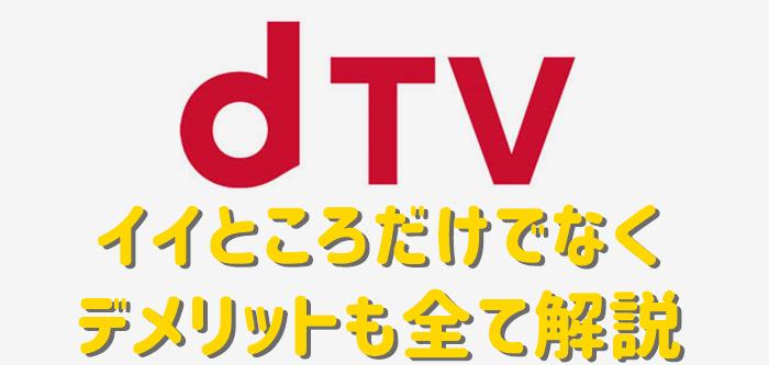 dTV 評判 口コミ
