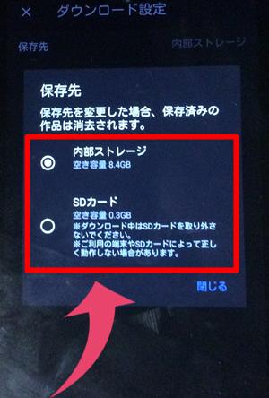 U-NEXT ダウンロード SDカード