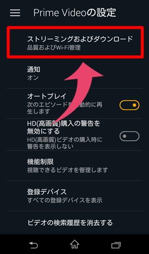 プライムビデオ ダウンロード SDカード