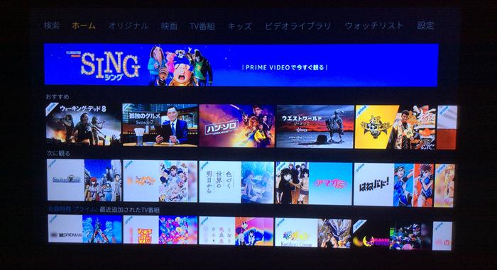 Amazonプライムビデオ PS4 操作
