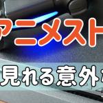 dアニメストア PS4