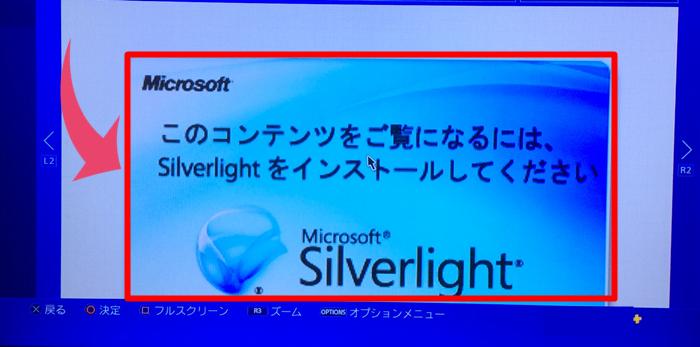 dアニメストア PS4 プラウザ