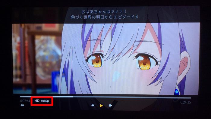 Amazonプライムビデオ PS4 画質