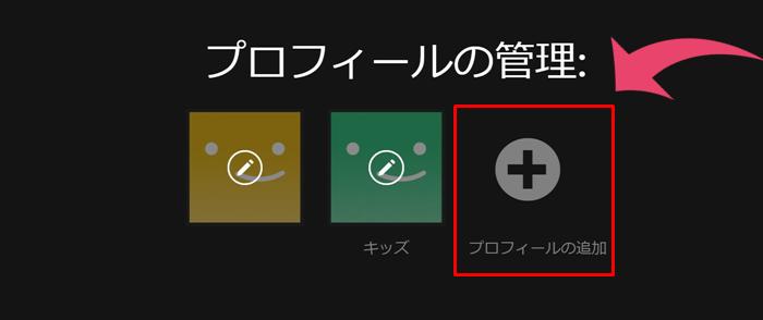 Netflix プロフィール