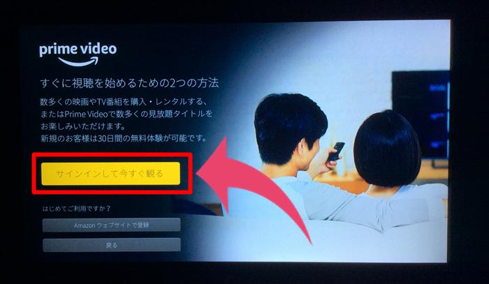 Amazonプライムビデオ PS4 見方