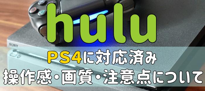 hulu PS4