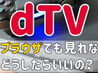 dTV PS4 見れない