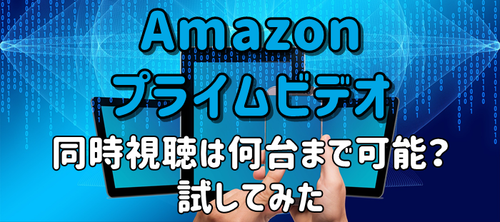 Amazonプライムビデオ 同時視聴