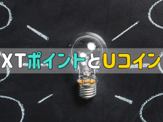 U-NEXT ポイント コイン