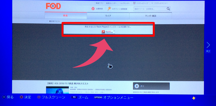 FOD PS4 見れない