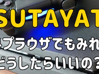 TSUTAYATV PS4