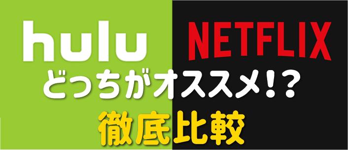 hulu Netflix 比較