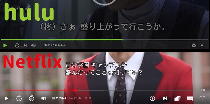 hulu Netflix 日本語字幕