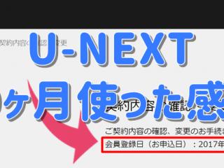 U-NEXT 評判